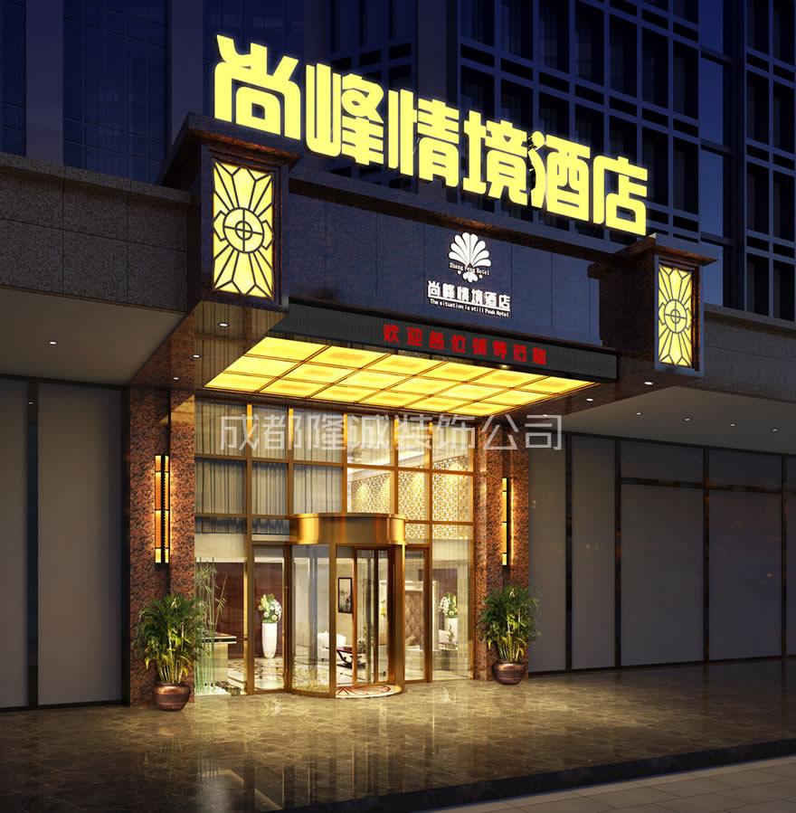 成都尚峰酒店设计案例