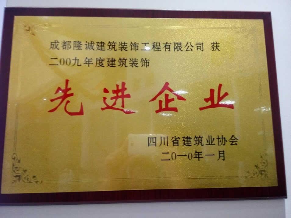 四川建筑行业协会